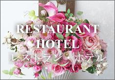 アートフラワー 造花 レストラン ホテル 装飾