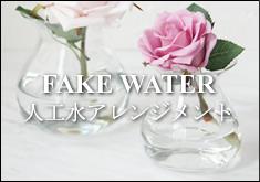 magical water 人工水 造花 アーティフィシャル