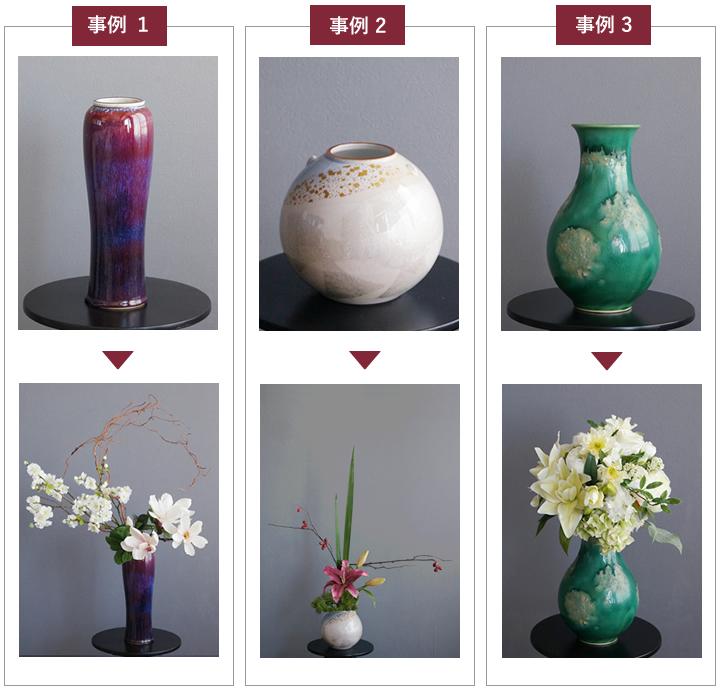 手持ちの花器 オリジナルアレンジメント