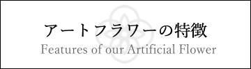 アートフラワー アーティフィシャルフラワー Akanbi 造花 特徴