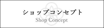 アートフラワー アーティフィシャルフラワー Akanbi 造花 コンセプト