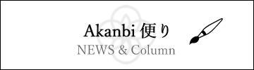 アートフラワー アーティフィシャルフラワー Akanbi 造花 コラム