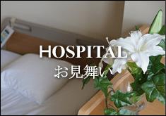 造花 アートフラワー 花 飾る 病院 見舞い