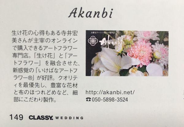 アートフラワーデザイナー 寺井宏美 造花 アートフラワー CLASSY. WEDDING