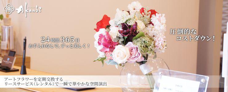 リースサービス アートフラワー レンタル 造花 受付に飾る花