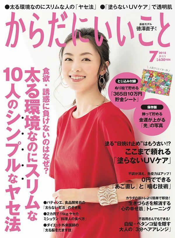 からだにいいこと すこやか美人フェア リニューアルイベント Akanbi 阪神百貨店