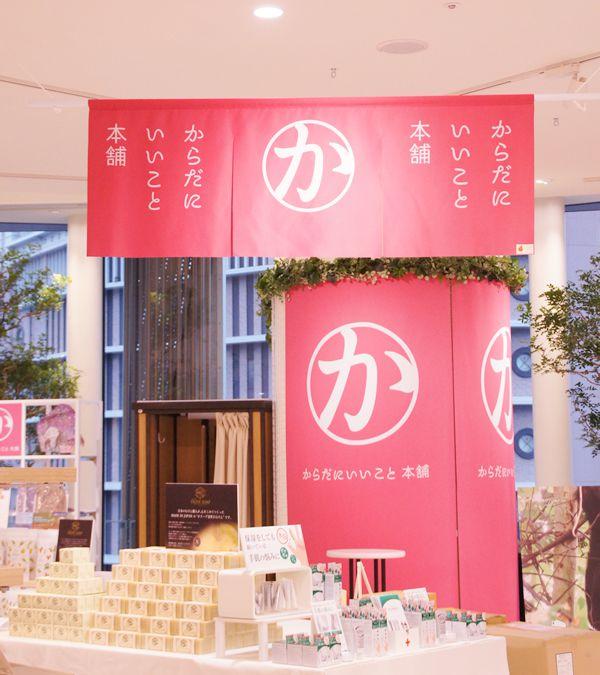 からだにいいこと本舗 リラクゼーショングッズ 阪神梅田本店 あーかんび 阪神百貨店