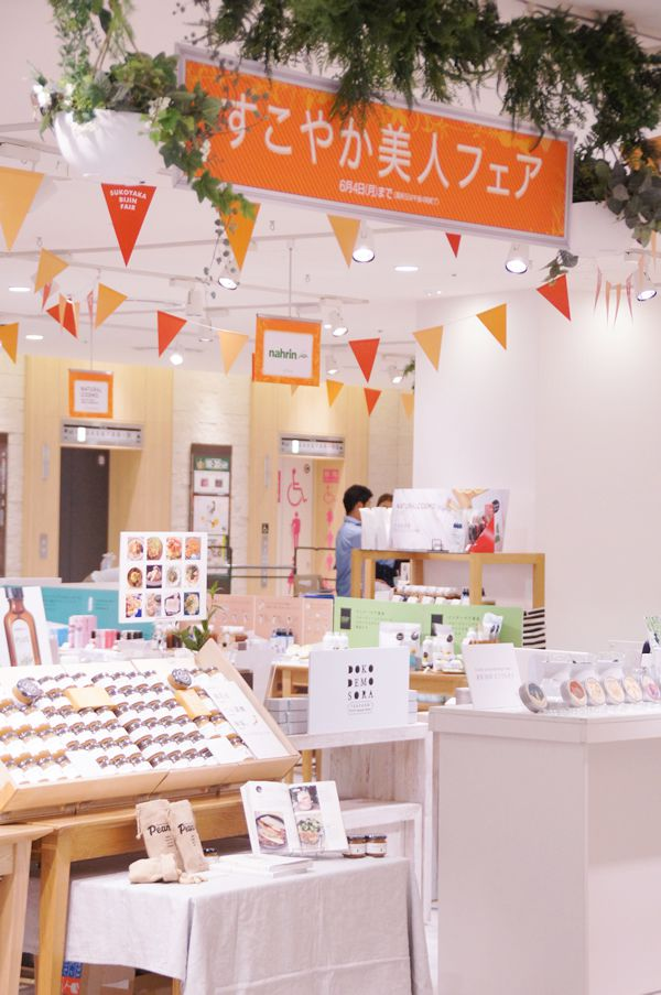 からだにいいこと本舗 すこやか美人フェア 阪神梅田本店 アートフラワー 造花 阪神百貨店